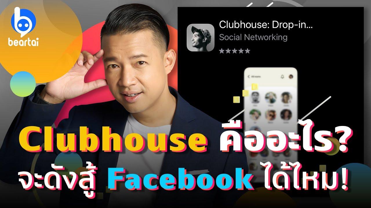 รู้จัก Clubhouse โซเซียลใหม่สุดฮอต จะตีคู่ facebook, twitter ได้ไหม?