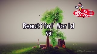 【カラオケ】Beautiful World/V6