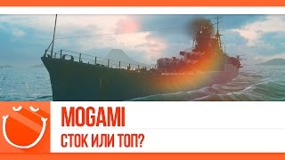 World of warships - Mogami. Сток или топ?