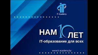 IT-Academy. IT-образование для новичков и профессионалов.