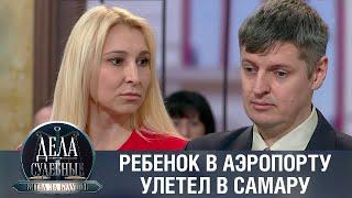 Дела судебные с Алисой Туровой. Битва за будущее. Эфир от 28.04.21