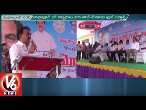 Minister Jupally Krishna Rao Speech At Mega Job Mela | Kollapur | V6 News