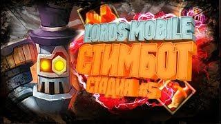 "Lords Mobile - ""Стимбот"" (Стадия 5)"