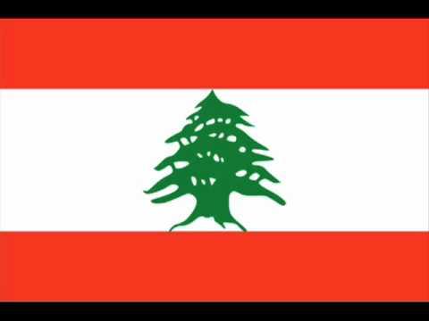 النشيد الوطني اللبناني مع الكلمات