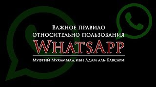 Важное правило относительно пользования WhatsApp