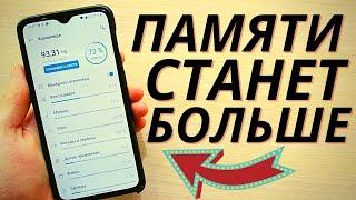 Как Освободить Память на Телефоне? | Это Лучший Новый Способ Очистки Памяти на ANDROID Устройстве!