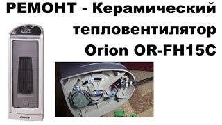 РЕМОНТ Керамический тепловентилятор Orion OR FH15C