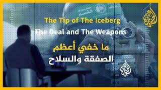 The deal and the Weapons ما خفي أعظم - نسخة مترجمة (انجليزية) - الصفقة والسلاح