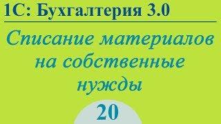 Списание материалов на собственные нужды в 1С:Бухгалтерия 3.0