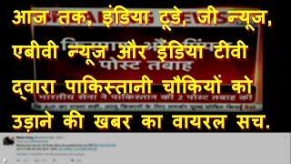 Aaj Tak, Zee News, ABP News और India TV द्वारा Pakistan Posts को उड़ाने की Fake News का Viral Sach.