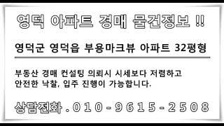 영덕아파트경매 영덕군 영덕읍 부용파크뷰 32평형 빌라/…