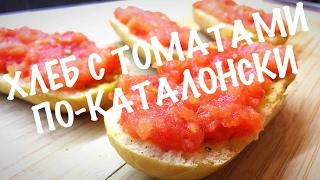 ХЛЕБ С ТОМАТАМИ ПО-КАТАЛОНСКИ! | Быстрые закуски