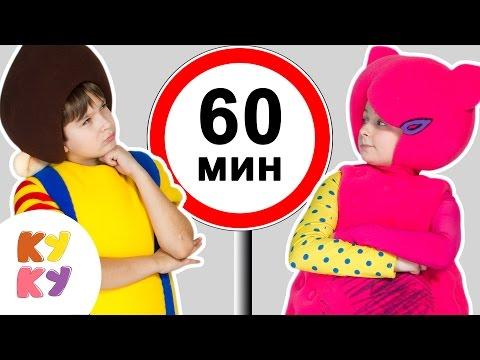 КУКУТИКИ - ОГРОМНЫЙ СБОРНИК - 60 минут развивающие песни мультики для детей малышей - Ruslar.Biz
