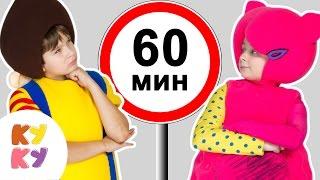 Download КУКУТИКИ - ОГРОМНЫЙ СБОРНИК - 60 минут развивающие песни мультики для детей малышей Mp3 and Videos