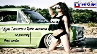 Мурат Тхагалегов и Султан Хажироков - на дискотеку (DJ ARMA REMIX)