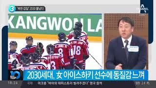 """""""북한 갑질"""" 2030 뿔났다"""