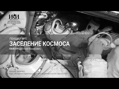 02.05 - Заселение космоса - Пайсон Д.Б.