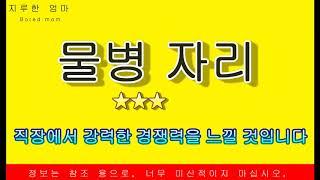 """【Bored mom지루한 엄마】""""일일 별자리"""" 2020/08/01★양자리★황소자리★쌍둥이자…"""