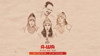A-WA - VeDavid Yafe Einayim | ודוד יפה עיניים / שרים יגאל בשן
