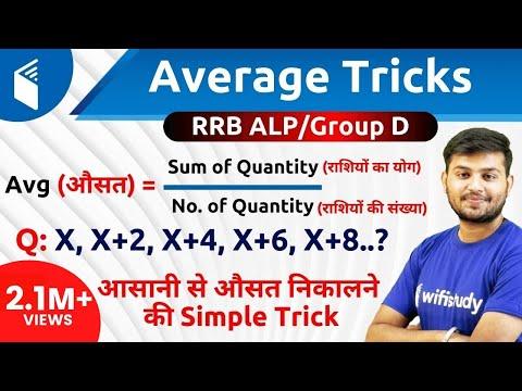 11:00 AM RRB ALP/GroupD   Maths by Sahil Sir   AVERAGE【औसत】TRICKS   Day #66