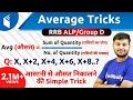 11:00 AM RRB ALP/GroupD | Maths by Sahil Sir | AVERAGE【औसत】TRICKS | Day #66