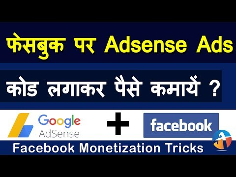 How to Make Money on Facebook Page    Facebook se Paise Kaise Kamaye