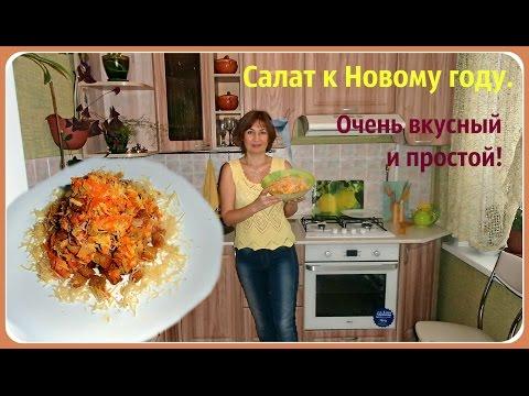 """""""First Snow"""" Holiday Salad.из YouTube · Длительность: 2 мин22 с"""