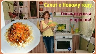 Салат на Новый год, очень вкусный и простой. Салат с сухариками.