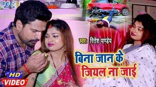 #Ritesh Pandey का ये #Video देखकर आपका रूह काँप जायेंगे I Suiya Zahar Ke I 2020 Bhojpuri Sad Song