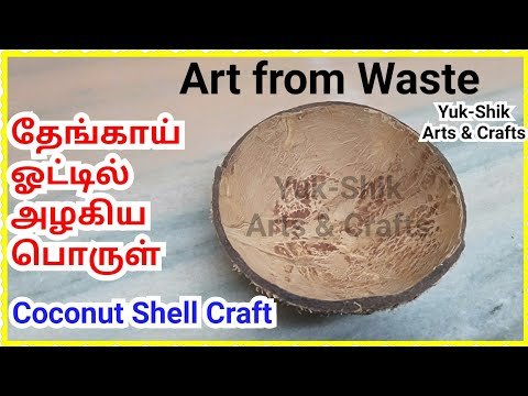 Coconut Shell Craft Ideas Art From Waste In Tamil