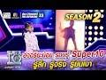 น องเชลซ อ จฉร ยะน อย รอบ ร Super10 ร ล ก ร จร ง ร ย นเงา SUPER 10 Season 2 mp3