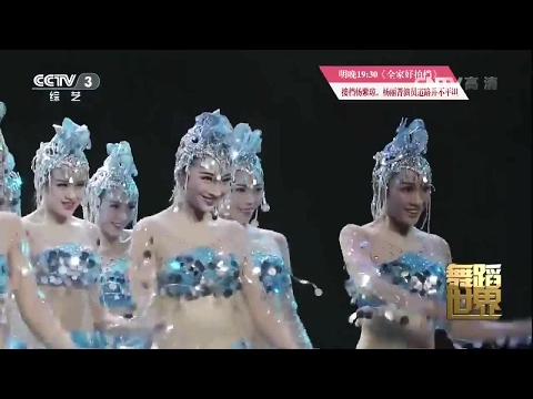 Beautiful Chinese Dance【3】《水之靈》 720p