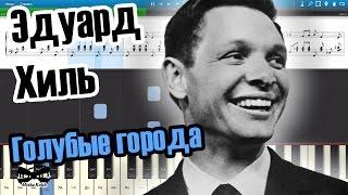 Эдуард Хиль - Голубые города (на пианино Synthesia cover) Ноты и MIDI