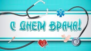 С Международным днем врача!