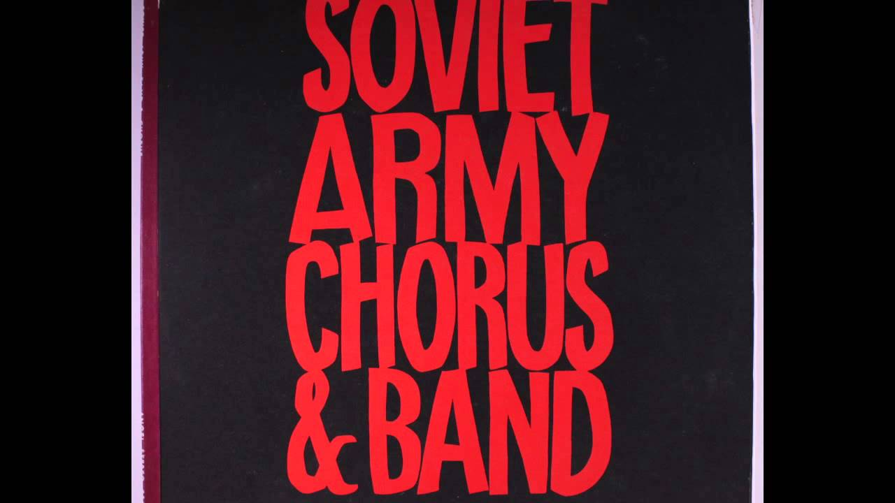 Boris Alexandrov - Soviet Army Song And Dance Ensemble - Kamarinskaya! Folk Songs And Dances