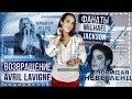 Поделки - CMG - MusNews #22 Новости музыки - Возвращие Аврил Лавин   Lamb of god   Фанаты Майкла Джексона