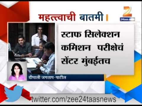 Zee24Taas: Staff Selection Comission Exam To Be Held In Mumbai