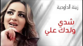 Zina Daoudia - Chedi Weldek Aliya (Promo) | (???? ???????? - ??? ???? ??? (?????