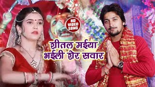 #Bhojpuri #Devi #Geet शीतल मईया भईली शेर सवार Maiya Bhaili Sher Sawar Bhojpuri Navratri Songs