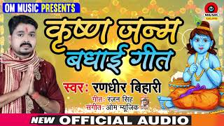 Krishna Janamashtami Badhai Geet 2020   Randhir Bihari  कृष्ण जन्म बधाई गीत   Krishna Bhajan 2020
