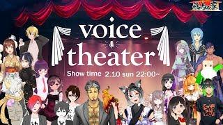 [LIVE] 【飛鳥んち #04】Voice Theater【20人での超大規模声劇企画!】