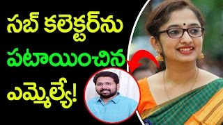 MLA Love With Sub collector | Politician Marriage With IAS Officer | Telugu News | Politics | Taja30
