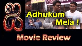 I Movie Review by FANS | Kasi theatre | Shankar | Vikram | Amy Jackson | Santhanam