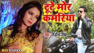 #Dhirendra Singh II #Video टूटे मोर कमरिया II Tute Mor Kamariya 2020 Bhojpuri Superhit Song