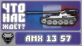 [ЧНЖ?] AMX 13/57 - Французский премиумный легкий танк(Всем привет! Сегодня поговорим о свеженьком сливе инфы с супертеста! Связана с французской лягушонкой -..., 2014-11-03T00:03:18.000Z)