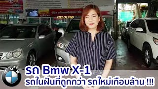 รถมือสอง คนเชียงใหม่ - รถ Bmw X-1 รถในฝันที่ถูกกว่า รถใหม่เกือบล้าน!!!