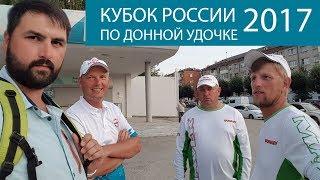 Кубок России по фидеру 2017 глазами Олега Квициния: РД