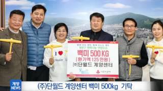 12월 3주_희망 2017 계양구 행복나눔 연합모금 성금 기탁 영상 썸네일