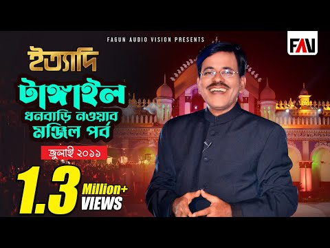 Ityadi - ইত্যাদি | Hanif Sanket | Tangail episode 2011 | Fagun Audio Vision