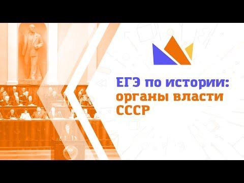 ЕГЭ-2019 по истории: органы власти СССР